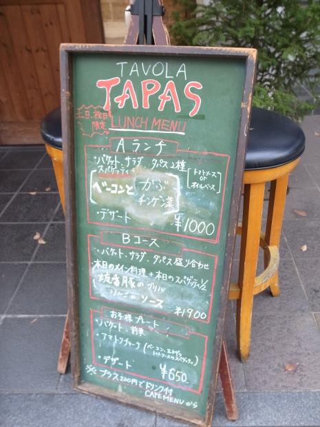 タボーラ タパス(TAVOLA TAPAS)@岡山市北区幸町_f0197703_15540041.jpg