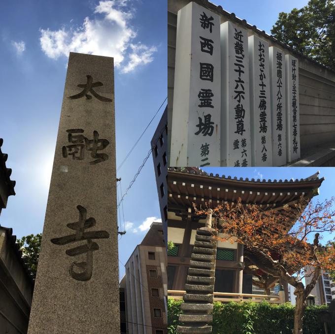 初めての太融寺さま…🙏_c0162404_12021769.jpg