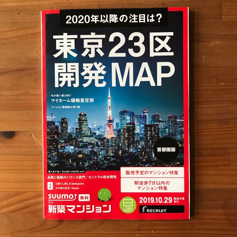 [WORKS]SUUMO新築マンション首都圏版 東京23区開発MAP_c0141005_09251064.jpg