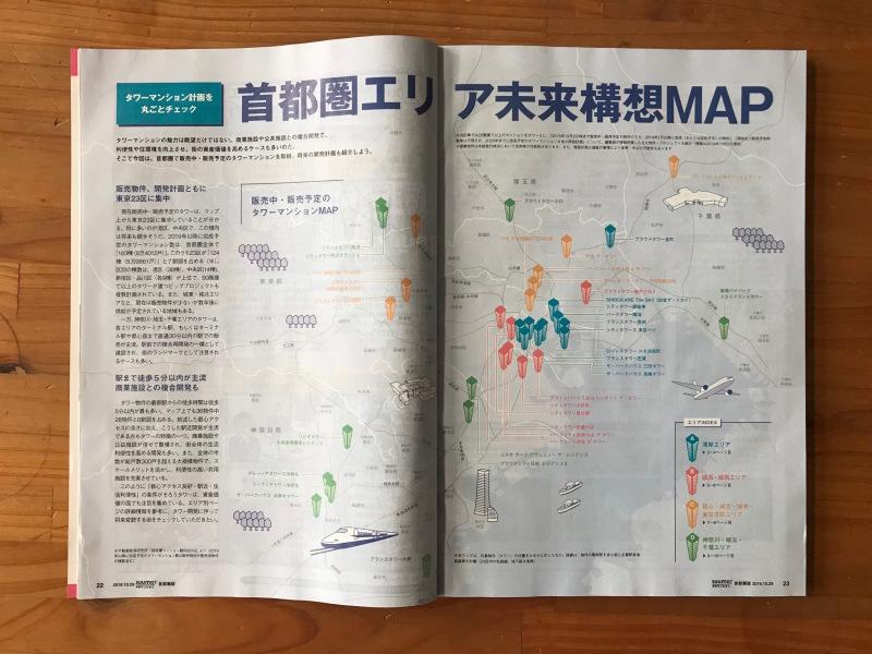[WORKS]SUUMO新築マンション首都圏版 東京23区開発MAP_c0141005_09251280.jpg
