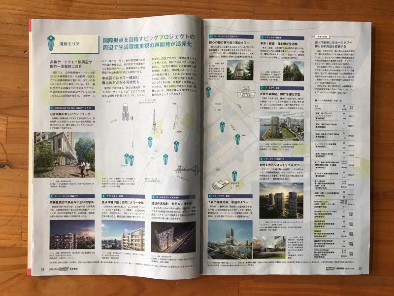 [WORKS]SUUMO新築マンション首都圏版 東京23区開発MAP_c0141005_09251336.jpg