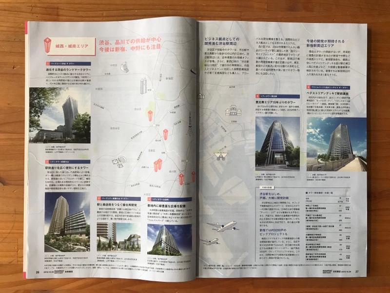 [WORKS]SUUMO新築マンション首都圏版 東京23区開発MAP_c0141005_09251442.jpg