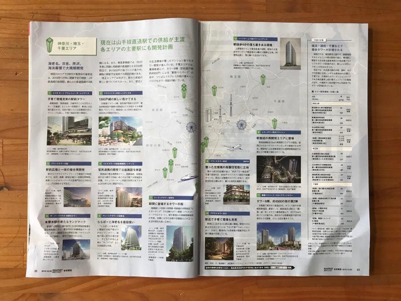 [WORKS]SUUMO新築マンション首都圏版 東京23区開発MAP_c0141005_09251689.jpg
