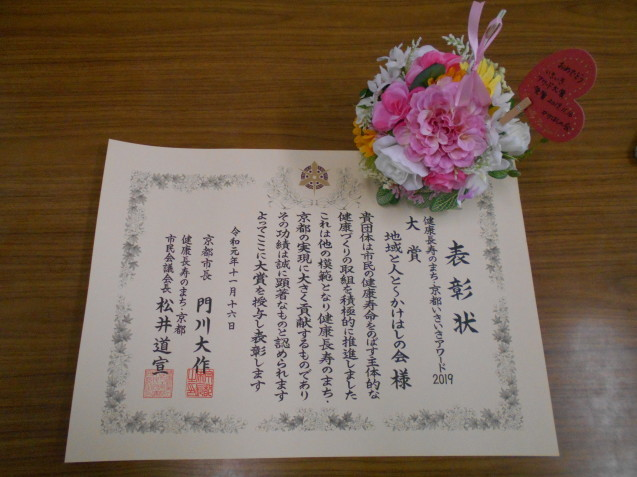 いきいきアワード2019授賞式!!_e0415908_13011410.jpg