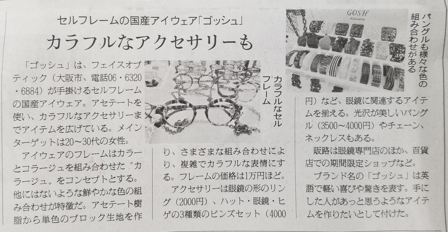繊研新聞に掲載されました^^!_f0191715_14290291.jpg