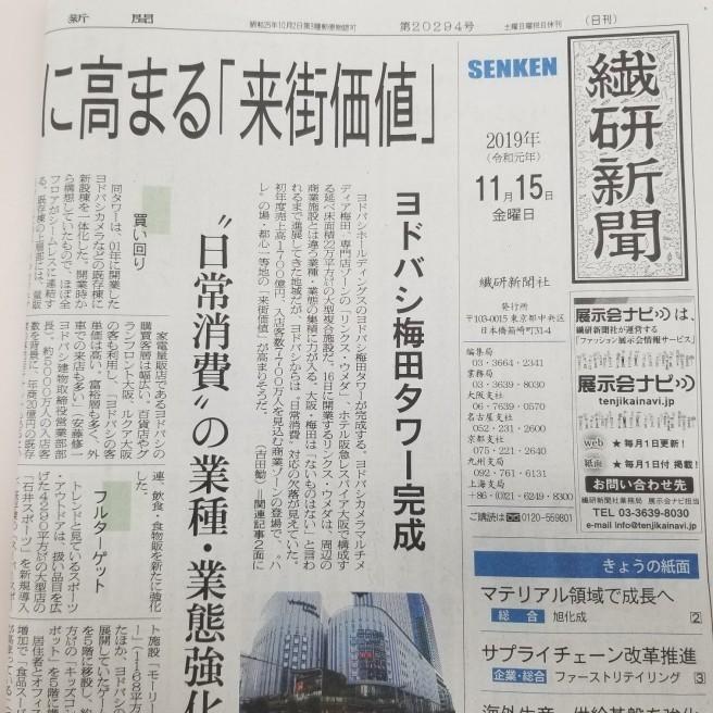 繊研新聞に掲載されました^^!_f0191715_14424688.jpg