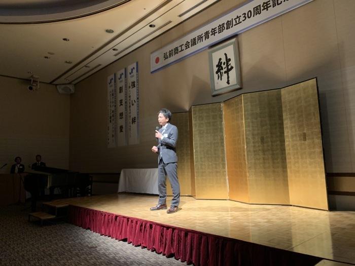 弘前YEG創立30周年_b0150120_19013638.jpg