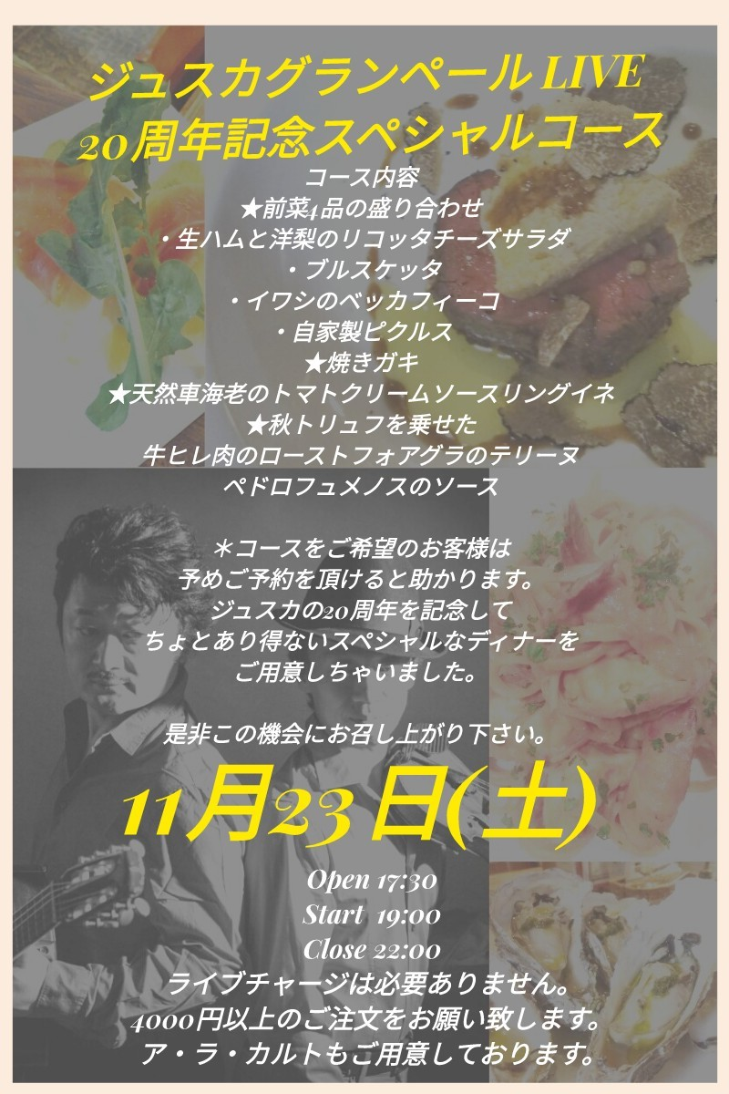 11月23日(土)ジュスカライブのボジョレーヌーボーが凄い🌺_c0315821_12321658.jpg