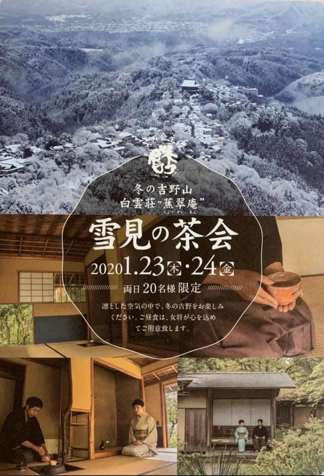 吉野山 笑の会 冬の催し お知らせ★_e0154524_19115711.jpg
