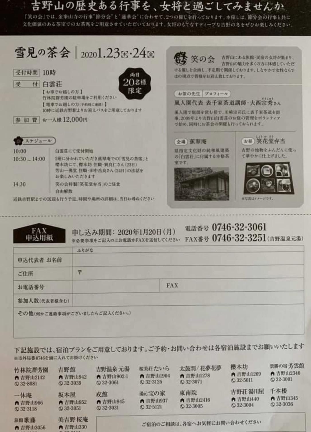 吉野山 笑の会 冬の催し お知らせ★_e0154524_19115731.jpg