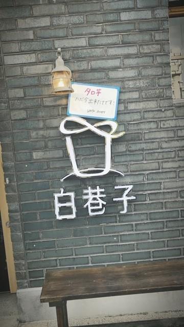 WHITE ALLEY 白巷子_d0167225_09353270.jpg