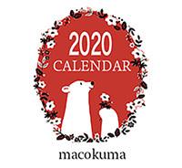 2020 macokuma カレンダー_c0188928_18295997.jpg