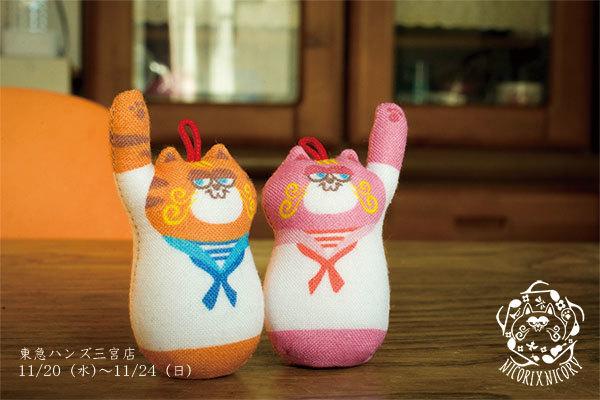 11/20(水)〜11/24(日)は、東急ハンズ三宮店に出店します!!_a0129631_15155198.jpg
