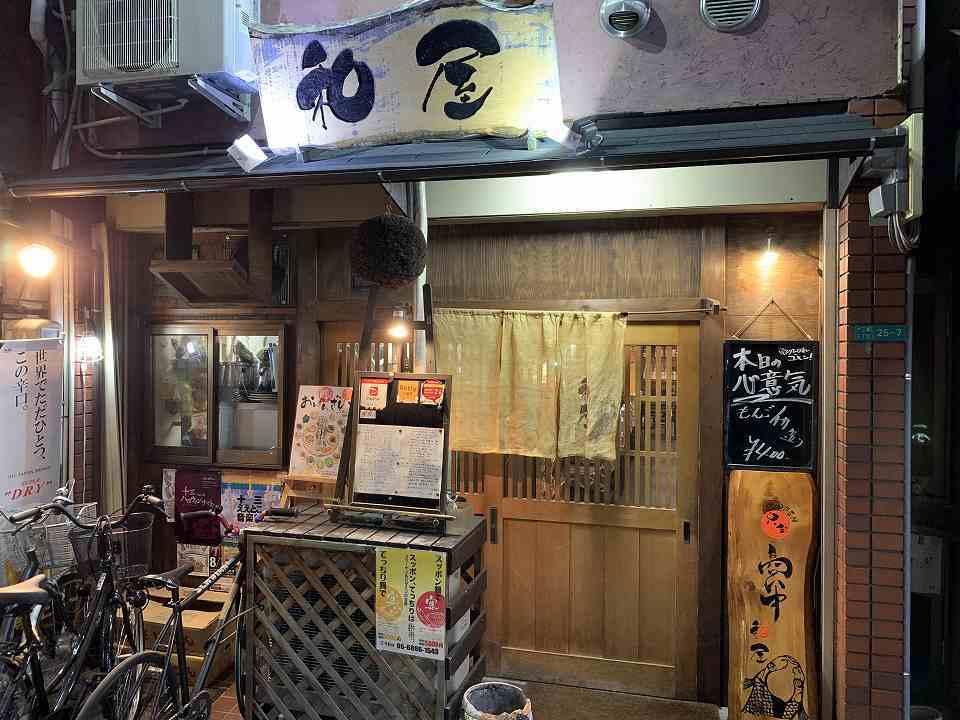 十三の居酒屋「和屋」_e0173645_07105723.jpg