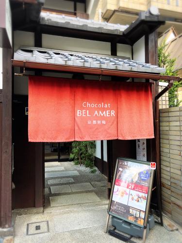 BEL AMAIL (ベルアメール)京都別邸@2_e0292546_03134245.jpg