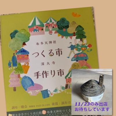 11/23 深大寺手づくり市に出店_a0323249_17575930.jpg