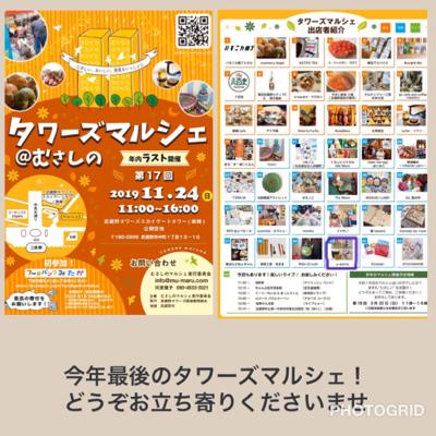 11/24  タワーズマルシェ@むさしのに出店_a0323249_23480527.jpg
