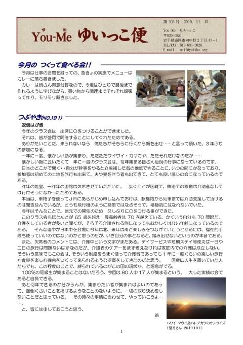 「You-Meゆいっこ便」No.203(2019.11.15)_a0103650_21070024.jpg