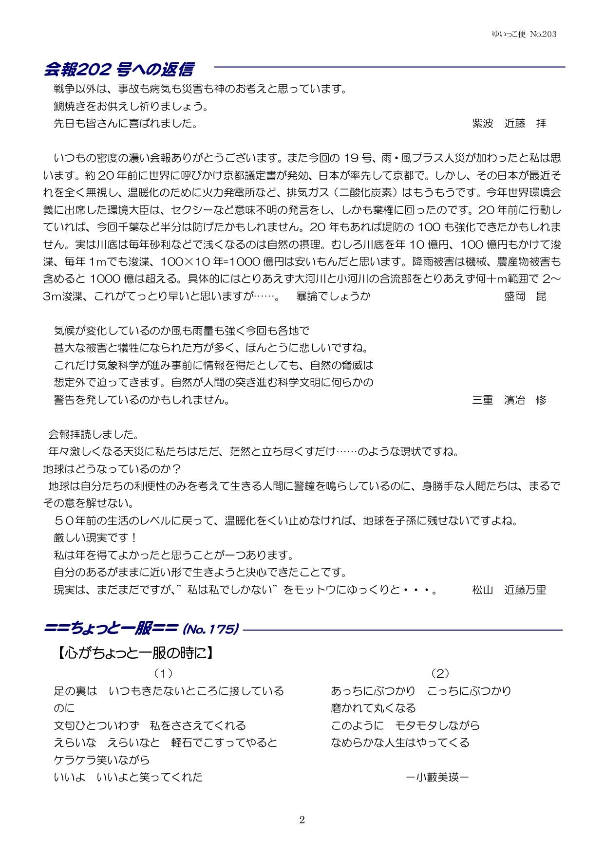 「You-Meゆいっこ便」No.203(2019.11.15)_a0103650_21070470.jpg