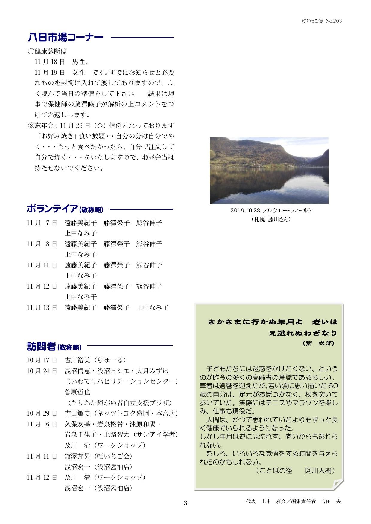 「You-Meゆいっこ便」No.203(2019.11.15)_a0103650_21070505.jpg