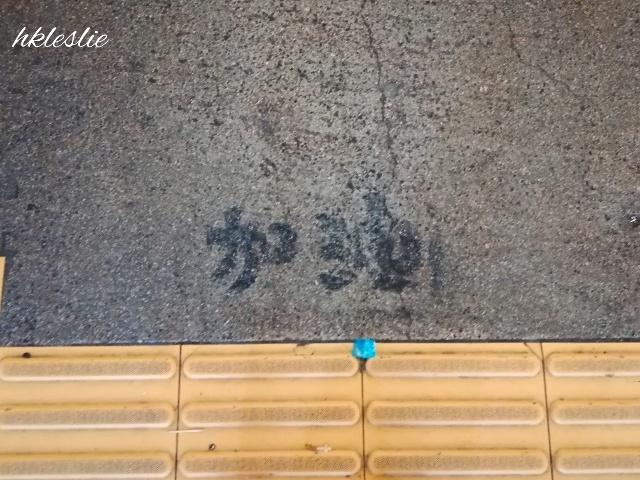 尖沙咀天星碼頭へ_b0248150_06233243.jpg