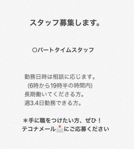スタッフ募集_c0195151_11214254.jpg