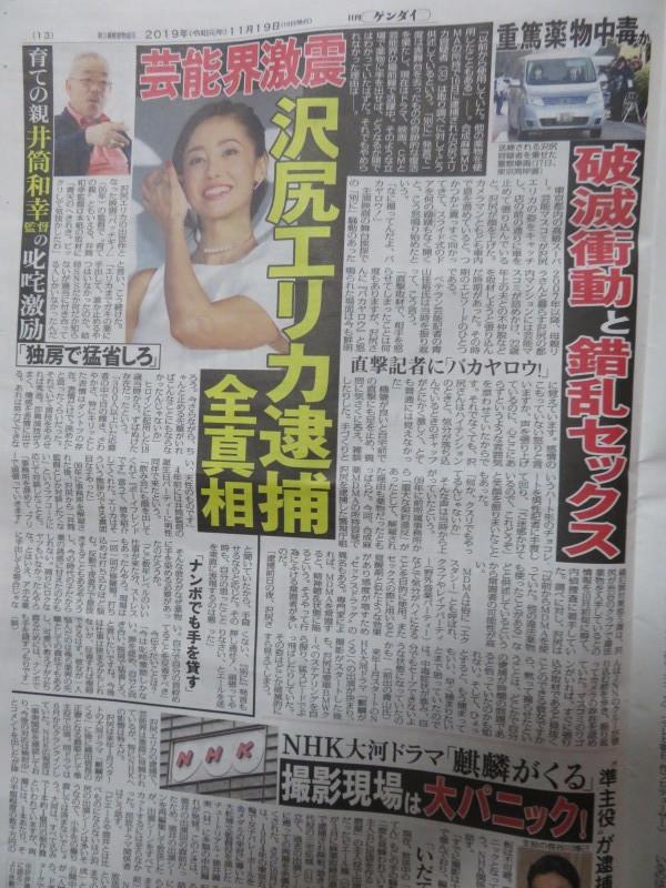 天皇をどのように認識するか?それで日本人の全てが決定する!もちろん天皇はウソ神の総決算である!_d0241558_14380836.jpg