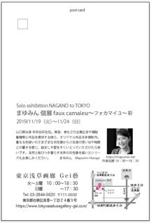 11/19〜24@浅草 イラストレーター会員の個展開催です。_a0094959_11213582.png