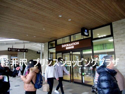 2019・軽井沢の紅葉速報⑧ * 週末の軽井沢駅前_f0236260_04183191.jpg