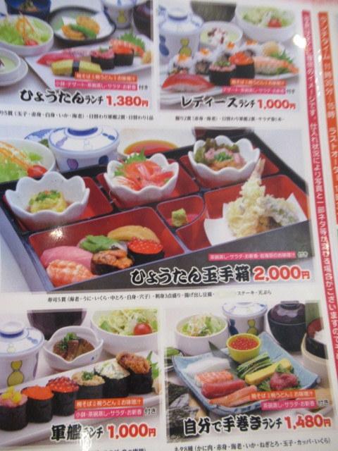 寿司・割烹 ひょうたん * メニュー豊富でコスパ最高!御代田のお寿司屋さん♪_f0236260_18053934.jpg