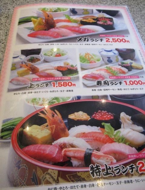 寿司・割烹 ひょうたん * メニュー豊富でコスパ最高!御代田のお寿司屋さん♪_f0236260_18062686.jpg