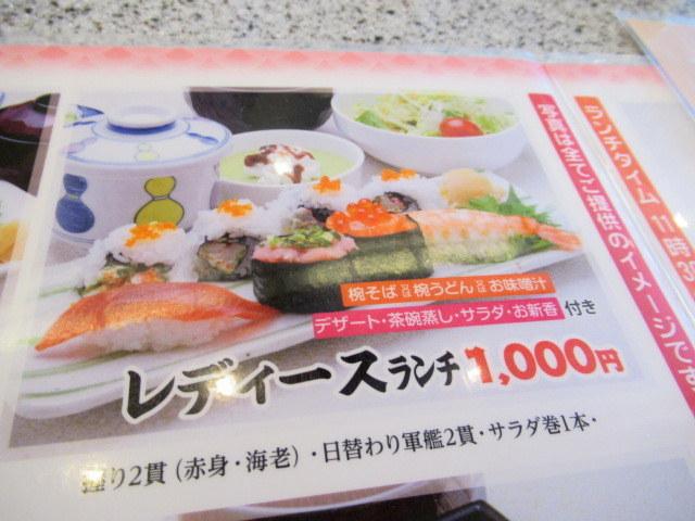 寿司・割烹 ひょうたん * メニュー豊富でコスパ最高!御代田のお寿司屋さん♪_f0236260_18064056.jpg