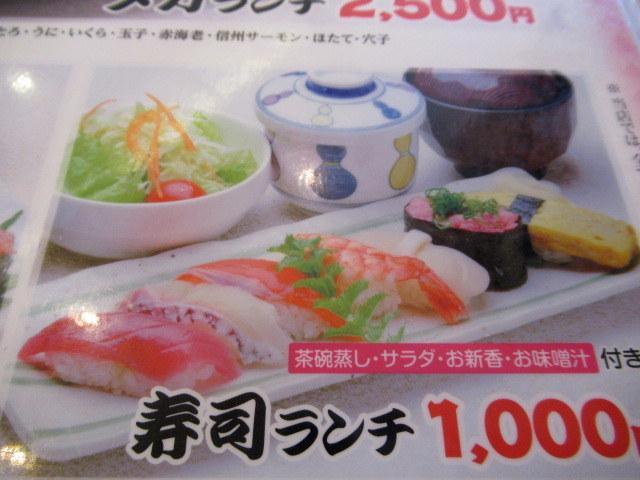 寿司・割烹 ひょうたん * メニュー豊富でコスパ最高!御代田のお寿司屋さん♪_f0236260_18070140.jpg