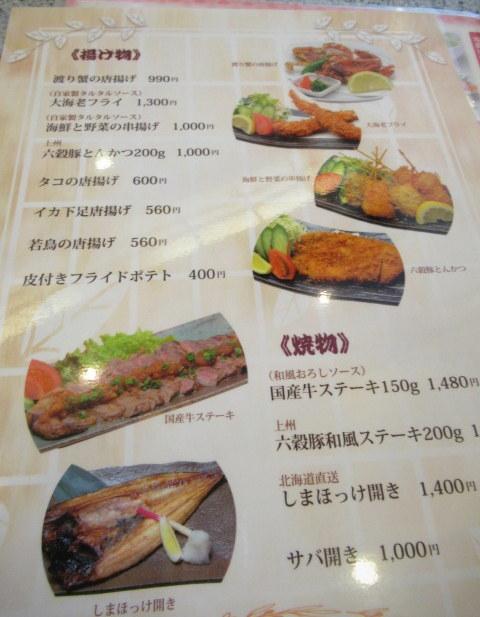 寿司・割烹 ひょうたん * メニュー豊富でコスパ最高!御代田のお寿司屋さん♪_f0236260_18074596.jpg