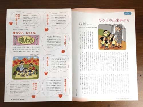 冊子「ひかりの子」11・12月号のお仕事_c0011862_10242266.jpg