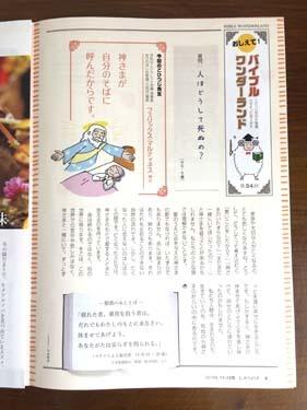 冊子「ひかりの子」11・12月号のお仕事_c0011862_10242424.jpg