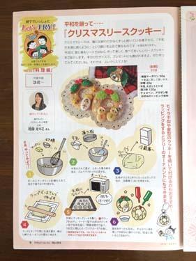 冊子「ひかりの子」11・12月号のお仕事_c0011862_10242768.jpg