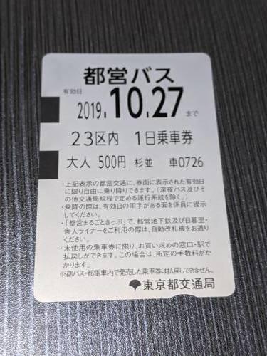 1027都営バス一日乗車券の旅【後編】_a0329563_15171145.jpg