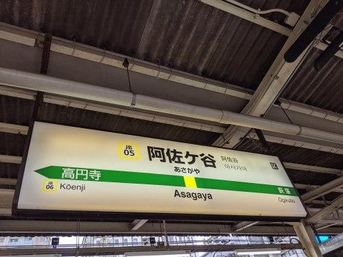 1027都営バス一日乗車券の旅【前編】_a0329563_15243785.jpg