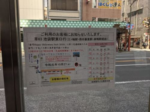 1027都営バス一日乗車券の旅【後編】_a0329563_15522945.jpg