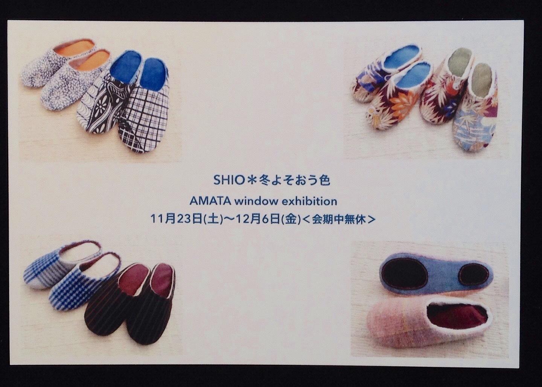 あまたの展示会『SHIO*冬よそおう色』ご案内_b0153663_17030245.jpeg