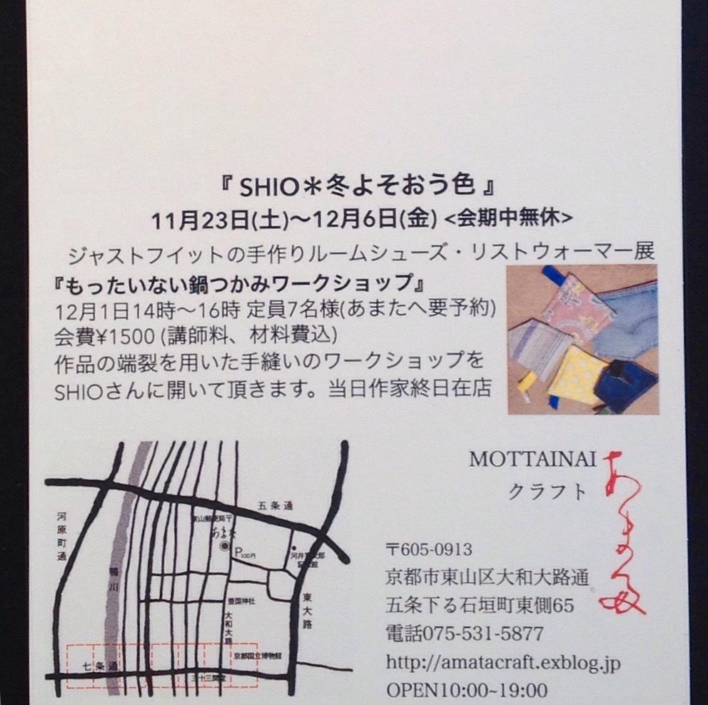 あまた展示会『SHIO*冬よそおう色』始まりました_b0153663_17053721.jpeg