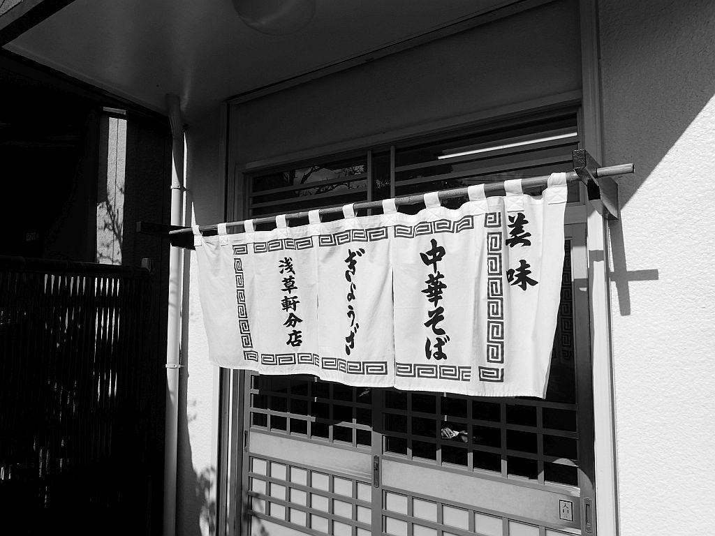 舞坂「浅草軒」で中華と餃子_e0220163_16144583.jpg