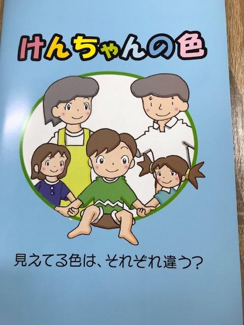 絵本 けんちゃんの色_f0256164_11380048.jpg