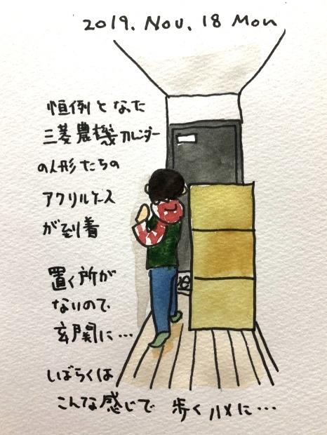 三菱農機人形たちのケース到着_f0072976_13525673.jpeg