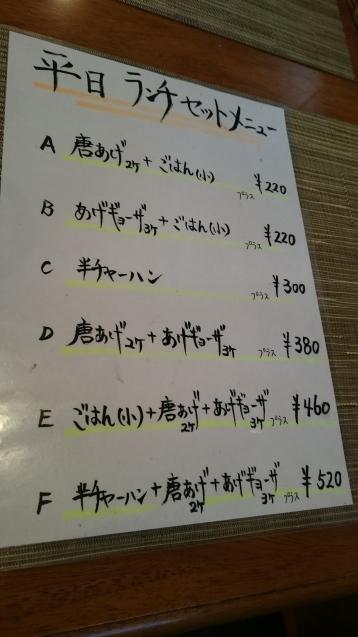 自家製麺のラーメン『健美堂』_c0325278_18150387.jpg