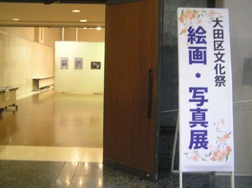 大田区文化祭 写真と絵画展で見たこと_f0211178_15103328.jpg