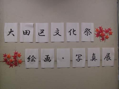 大田区文化祭 写真と絵画展で見たこと_f0211178_15104272.jpg