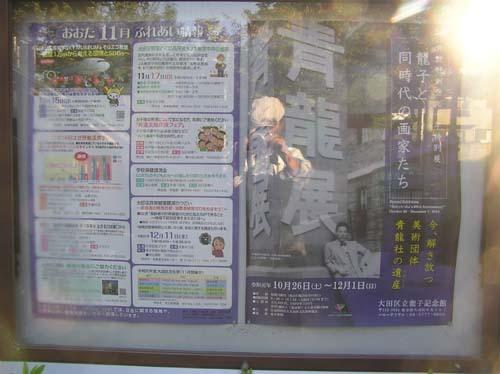 龍子記念館「青龍展 龍子と同時代の画家たち」まで見たこと_f0211178_18502874.jpg