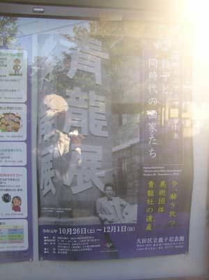 龍子記念館「青龍展 龍子と同時代の画家たち」まで見たこと_f0211178_18503793.jpg
